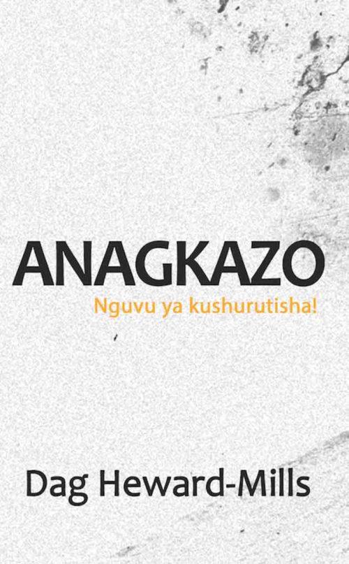 Anagkazo (Nguvu ya Kulazimisha!)