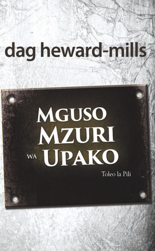 Mguso Mzuri Wa Upako